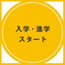 入学・進学スタート